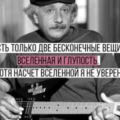 10 самых едких цитат Эйнштейна