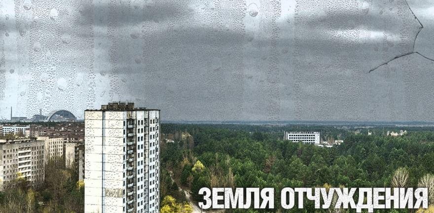 Лонгриды: Чернобыль. Земля отчуждения-min