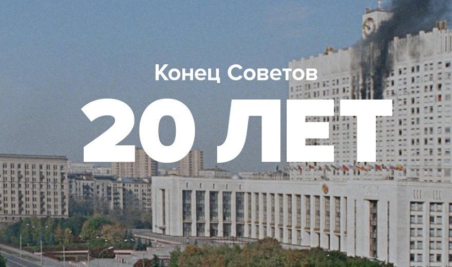Подборка лонгридов: Конец Советов