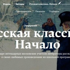 Разговоры о русской классике в онлайн-академии «Арзамас»