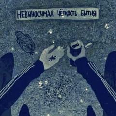 Русская хандра в коубе «Невыносимая чёткость бытия»