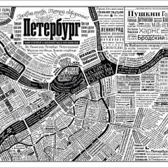 «Ленинград, Петербург, Петроградище» в фантастической литературной карте