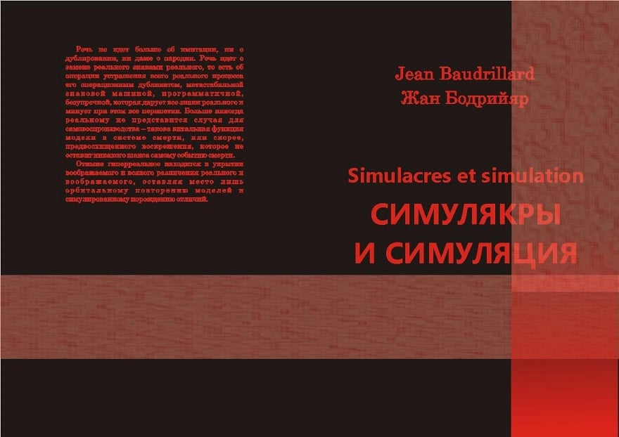 jean baudrillard simulacra essay Jean baudrillard is one of the most important and provocative writers of the contemporary era due to the vast scope and various themes of his work, this paper will.