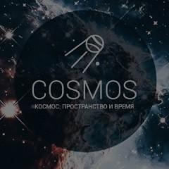 «Космос: Пространство и Время»: мультимедийная выставка для влюблённых в звёзды
