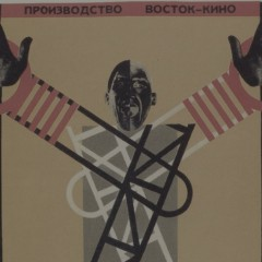 «Русский плакат за сто лет»: публичная лекция Александра Шклярука