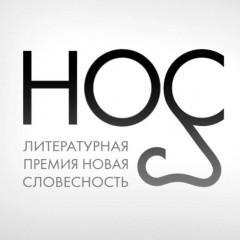 Литературная премия «НОС»: заявки принимаются до конца июля
