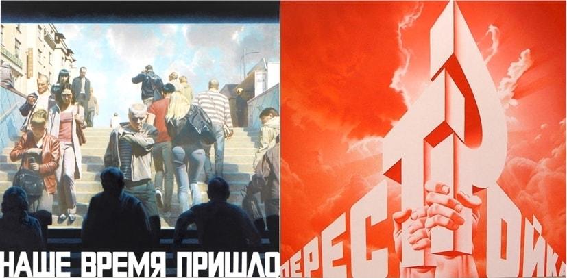 Эрик Булатов, «Наше время пришло», «Перестройка»