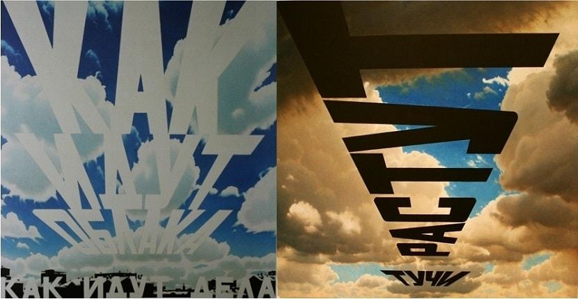 Эрик Булатов, «Как идут облака-как идут дела», «Тучи растут»