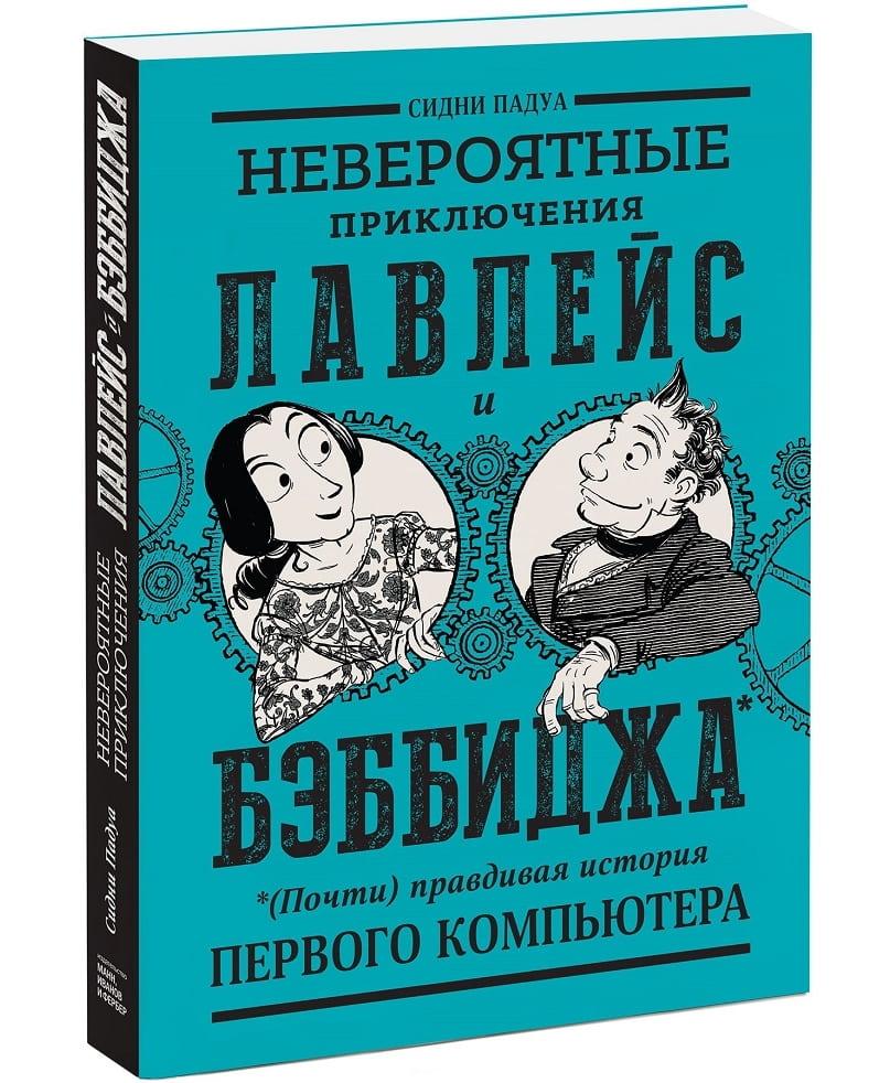 «Невероятные приключения Лавлейс и Бэббиджа», издательство МИФ