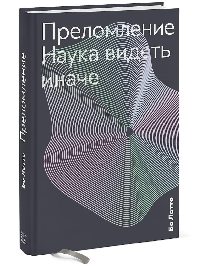 """Мозг и реальность (о материалам книги """"Преломление"""" Бо Лотто)"""