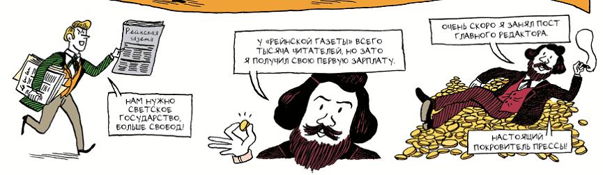 """Комикс """"Маркс"""""""