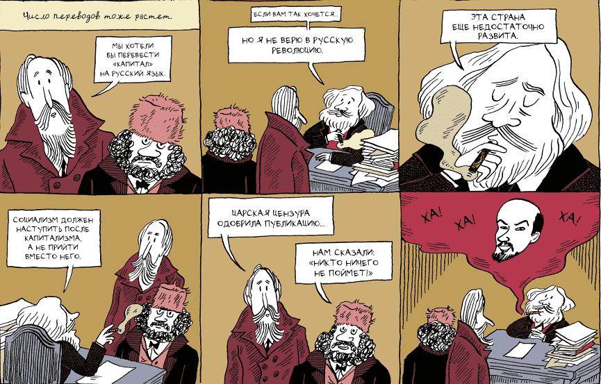 Графический роман