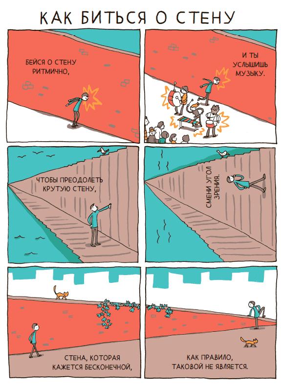 Как биться о стену (В поиске идей)