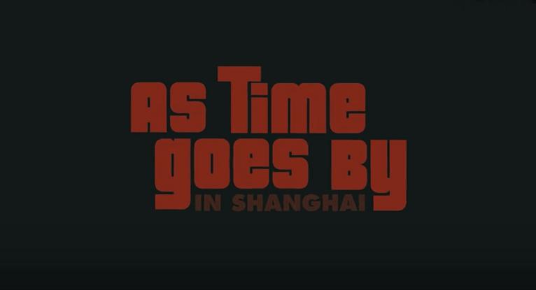 """Фильмы о музыке: """"Тем временем в Шанхае"""""""