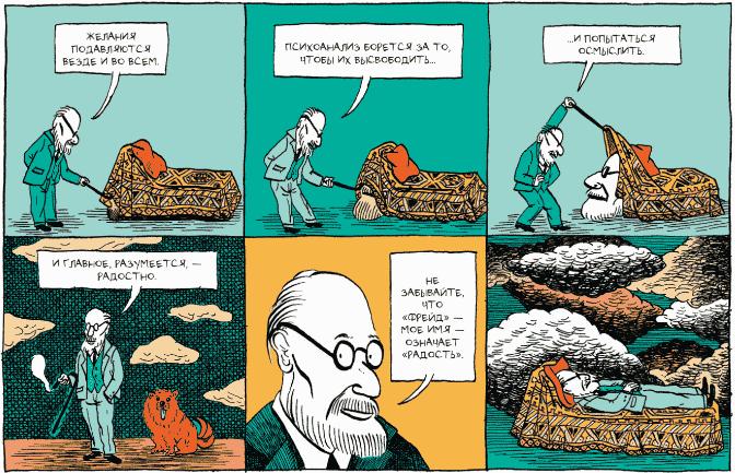 Комикс (Корин Майер, Анна Симон)
