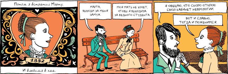 """""""Фрейд"""" (Корин Майер, Анна Симон)"""