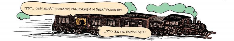 Комикс про Фрейда