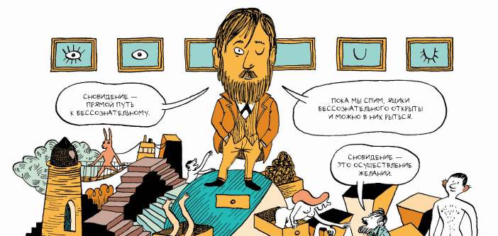 Комикс про Фрейда и психоанализ