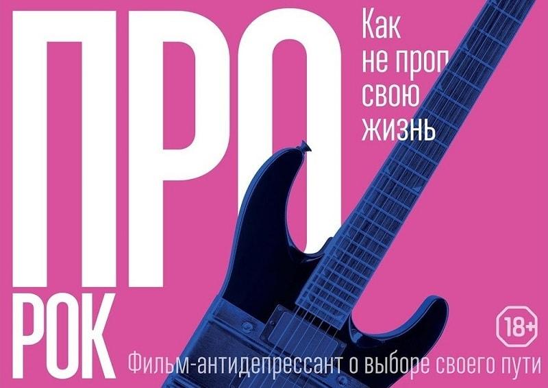 "Документалки о кино: ""Про рок"""