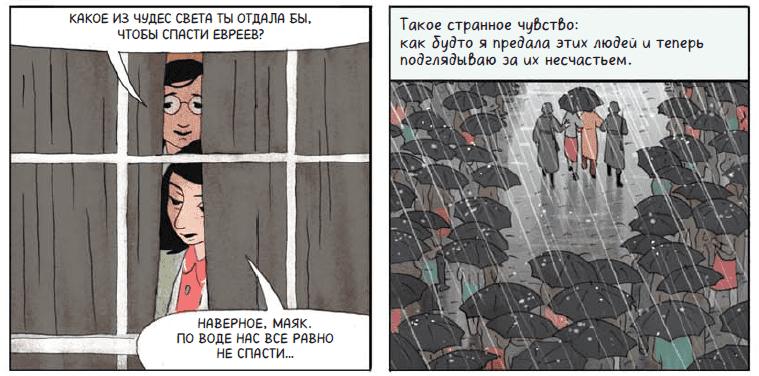 Анна Франк (комикс)