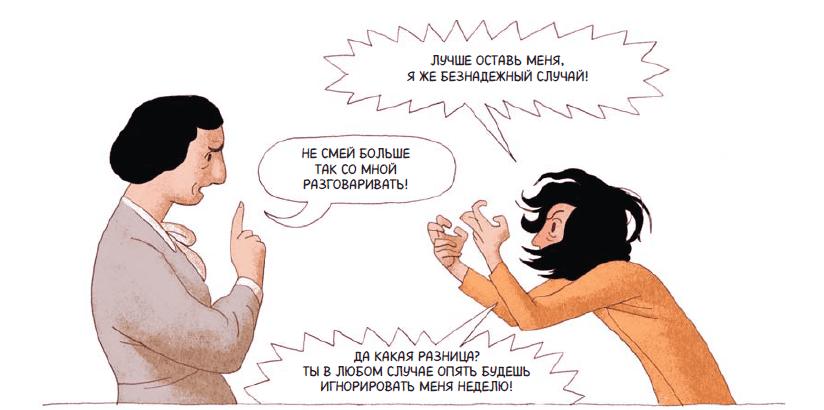 Дневник Анны Франк (графическая версия)