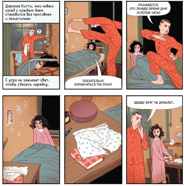 Анна Франк (графическая биография)