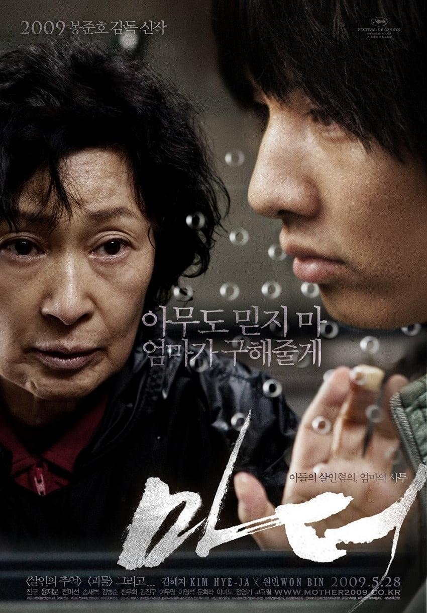 """""""Мать"""", 2009"""