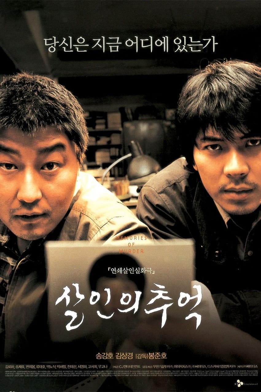 """Пон Чжун-Хо, """"Воспоминания об убийстве"""""""