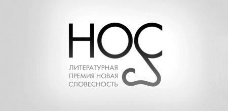 """Литературная премия """"НОС"""": заявки принимаются до конца июля"""