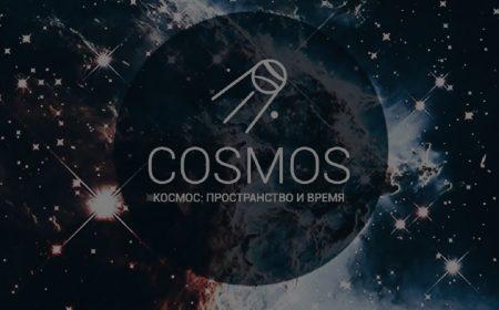 """""""Космос: Пространство и Время"""": мультимедийная выставка для влюблённых в звёзды"""